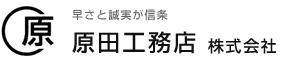 原田工務店<京都市左京区>